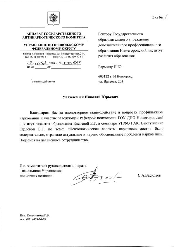 Дзержинска · Благодарность от