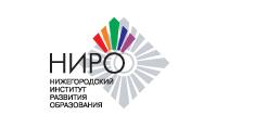 Нижегородский институт развития образования - лауреат конкурса «Лучшие учебные центры Российской Федерации»