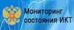 Мониторинг состояния ИКТ