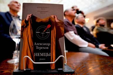Роман Александра Терехова «Немцы» получил премию «Национальный бестселлер»