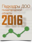 Педкадры ДОО 2016