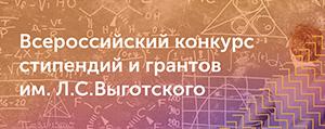Всероссийский конкурс грантов и стипендий им. Л. С. Выготского