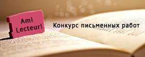 Конкурс письменных работ Ami Lecteur