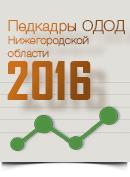 Педкадры ОДОД 2016