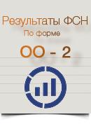 ФСН-ОO-2