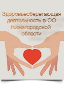 Здорьвесберегающая деятельность 2016/17