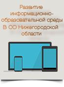Информационно-образовательная среда 2016/17