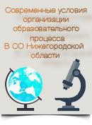 Современные условия организации образовательного процесса