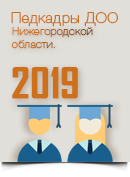 Педкадры ДОО 2019
