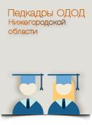 Педкадры ОДОД 2018