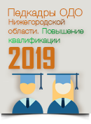 Педкадры ОДО 2019. Повышение квалификации